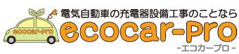 電気自動車の充電器設置工事のことなら Ecocar Pro