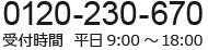 0120-230-670 受付時間 平日9:00~18:00
